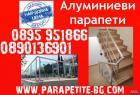 ЕВРО СТРОЙ ИНВЕСТ БГ ЕООД -Алуминиеви парапети
